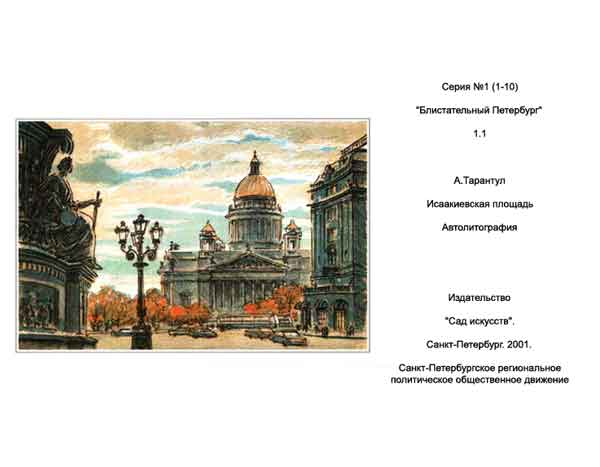 Открытки оптом с петербург 58