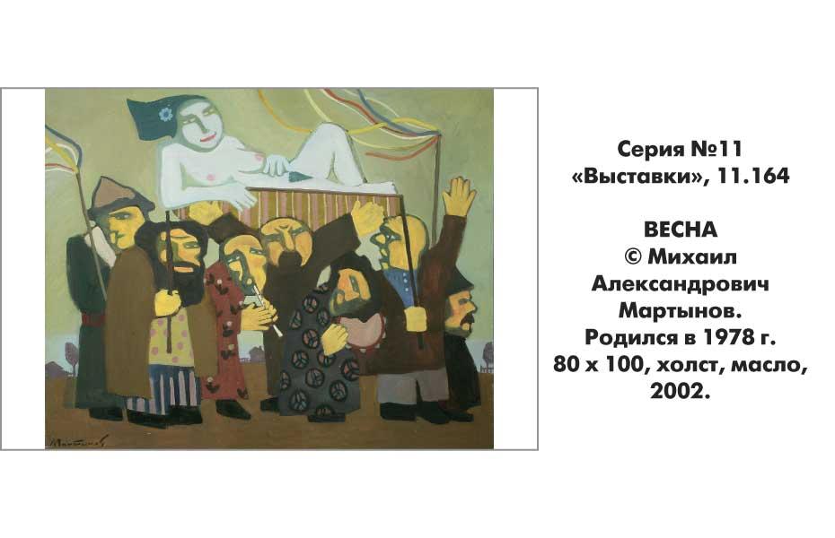Мартынов художник открытки