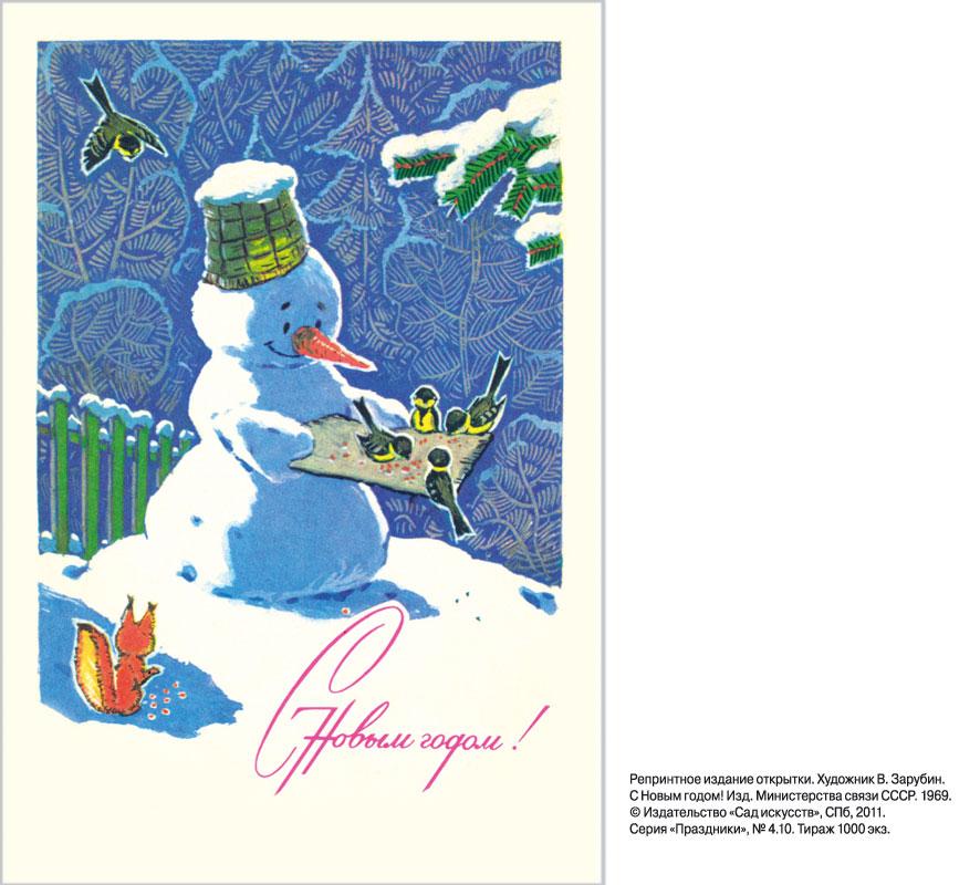 Издательства открытки 39