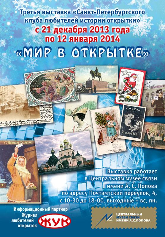 Все об истории открытки