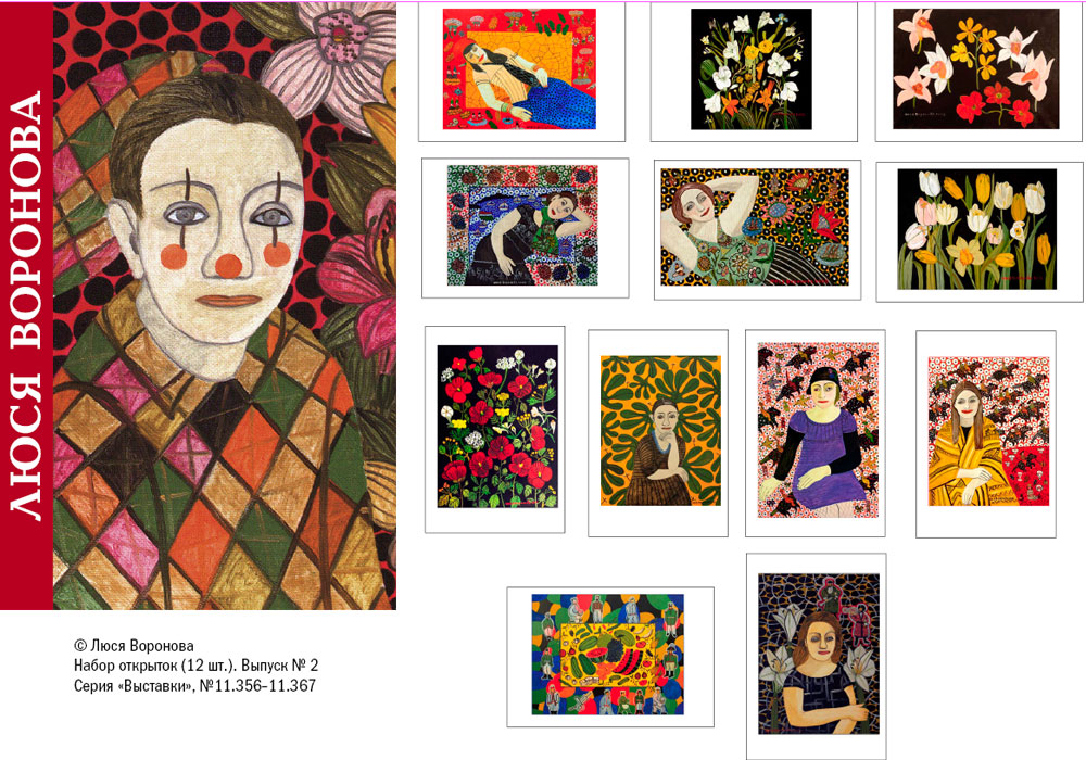Галерея художественных открыток 89